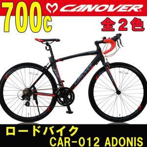 ロードバイク  CANOVER/カノーバー CAR-012 ADONIS(アドニス) 700c 自転車 ライト付き|trend-ex