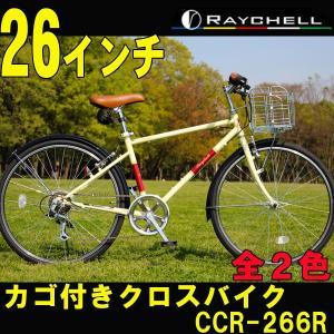 カゴ付きクロスバイク カギ・ライト・カゴ付き Raychell/レイチェル CCR-266R 26インチ 6段変速 |trend-ex