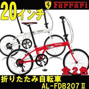 折りたたみ自転車 Ferrari/フェラーリ AL-FDB207II 全2色 7段変速 20インチ|trend-ex
