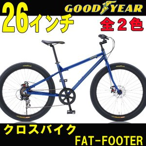 クロスバイク 自転車 GOODYEAR/グッドイヤー FAT-FOOTER FATタイヤモデルバイク trend-ex