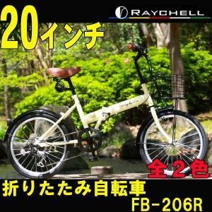 折りたたみ自転車 カギ・ライト・カゴ付き Raychell/レイチェル 20インチ 6段変速 FB-206R|trend-ex
