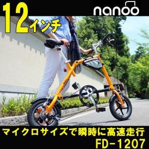 ミニベロ 折りたたみ自転車 NANOO/ナノー FD-1207 12インチ trend-ex