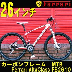 マウンテンバイク FERRARI/フェラーリ AltaClass FB2610 レッド  26インチ 27段変速 カーボンフレーム|trend-ex
