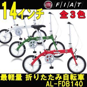 折りたたみ自転車 FIAT/フィアット 最軽量モデル FIAT AL-FDB140 Mobilly 全3色|trend-ex