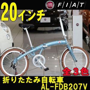 折りたたみ自転車 FIAT/フィアット AL-FDB207V 20インチ 7段変速 全3色 軽量 コンパクト|trend-ex