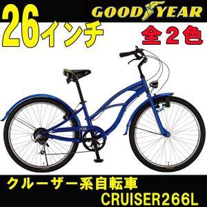 クロスバイク クルーザー系自転車 GOODYEAR/グッドイヤー CRUISER266L  26インチ シマノ6段変速 2色 強化タイヤ trend-ex