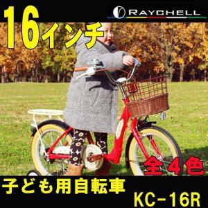 子供用自転車 ジュニア用自転車 Raychell/レイチェル KC-16R 補助輪 カゴ、前後泥除け付き|trend-ex