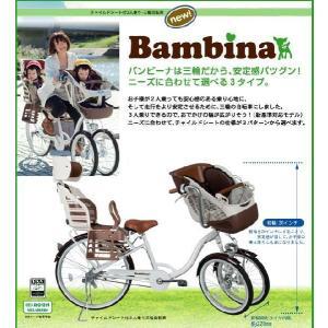 三輪自転車 チャイルドシート付3人乗り MIMUGO/ミムゴ365 バンビーナ ・ママチャリ MG-CH243W 20インチ チャイルドシート付 幼児2人同乗基準適合 バンビーナ|trend-ex