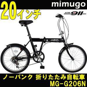 20インチ ノーパンク 折りたたみ自転車 365-MIMUGO-/ミムゴ ACTIVE911 FDB20 6S MG-G206N 6段ギア付|trend-ex