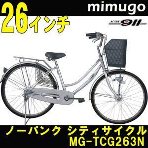 26インチ ノーパンク シティサイクル 自転車 365-MIMUGO-/ミムゴ  MG-TCG263N ACTIVE911 ノーパンク軽快車26 内装3S 6段ギア付|trend-ex