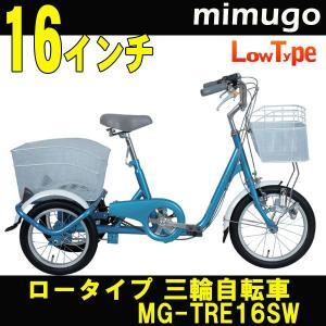 三輪自転車  MIMUGO/ミムゴ365 MG-TRE16SW  SWING CHARLIE ロータイプ 16インチ|trend-ex