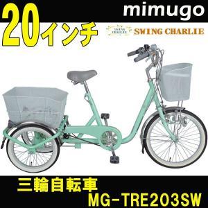 三輪自転車  MIMUGO/ミムゴ365 MG-TRE203SW  SWING CHARLIE 内装3S 20インチ|trend-ex