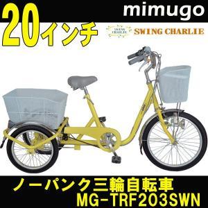 ノーパンク三輪自転車  MIMUGO/ミムゴ365 MG-TRF203SWN SWING CHARLIE ノーパンク三輪自転車 内装3S 20インチ|trend-ex