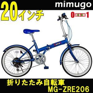20インチ 折りたたみ自転車 MIMUGO/ミムゴ365 MG-ZRE206 ZERO-ONE FDB20 6S 6段ギア 2色|trend-ex