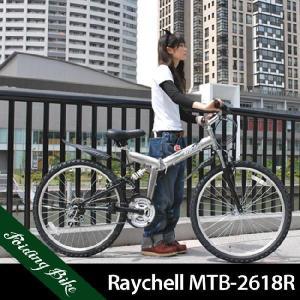 折りたたみ自転車 マウンテンバイクRaychell/レイチェル 26インチ 全5色 MTB-2618R|trend-ex