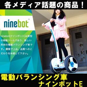 NINEBOT E ナインボットE ナインボットエリート次世代プレミアム移動手段 セグウェイ式|trend-ex