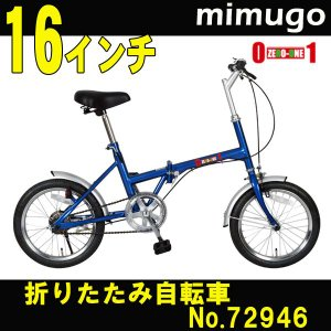 16インチ 折りたたみ自転車 MIMUGO/ミムゴ365 No.72946 ZERO-ONE FDB16|trend-ex