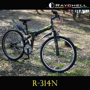 マウンテンバイク ノーパンクタイヤ 折りたたみ自転車 Raychell/レイチェル26インチ18段変速 R-314N  オリーブ|trend-ex
