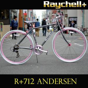 クロスバイク 自転車 Raychell+/レイチェルプラス R+712 Andersen/アンデルセン 700C 7段変速|trend-ex
