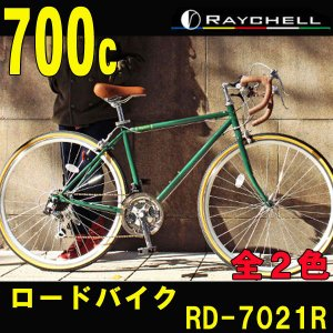 ロードバイク 自転車 Raychell/レイチェル RD-7021R 700c 2色|trend-ex