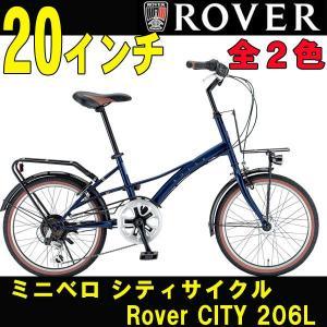 ミニベロ シティサイクル 自転車 ROVER/ローバー Rover CITY 206L キャリア付き|trend-ex
