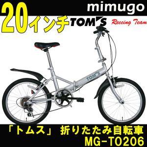 折りたたみ自転車 MIMUGO/ミムゴ365 TOMS/トムズ 20インチ 6段ギア シルバー MG-TO206|trend-ex