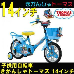 子供用自転車 きかんしゃトーマス 14インチ 補助輪付き trend-ex