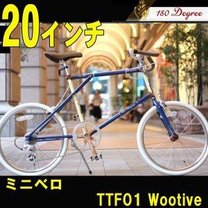ミニベロ 自転車 TTF01 Wootive(460) 180Degree/ワンエイティ ディグリー 20インチ trend-ex