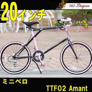 ミニベロ 自転車 TTF02 Amant(460) 180Degree/ワンエイティ ディグリー 20インチ trend-ex