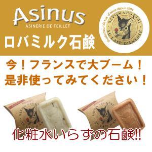 【asinus/アジニュス ロバミルク石鹸】クレオパトラも愛するロバミルク石鹸 100g|trend-exzakka