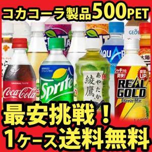 選べる 1ケース 送料無料 コカ・コーラ 500mlPET コカ・コーラゼロカフェイン 500mlP...
