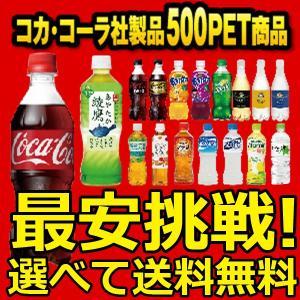 組み合わせ自由 2ケース 送料無料 コカ・コーラ 500mlPET コカ・コーラゼロカフェイン 50...