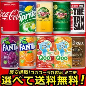 よりどり選べる 160ml 缶  2ケース × 30本 合計 60本 目指せ最安 送料無料 コカコーラ社直送 trend-i