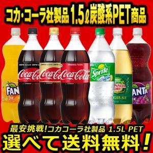 よりどり選べる 2ケース 8本入り 合計16本 1.5L ペットボトル ソフトドリンク 目指せ最安 炭酸飲料 送料無料 コカコーラ社直送 trend-i