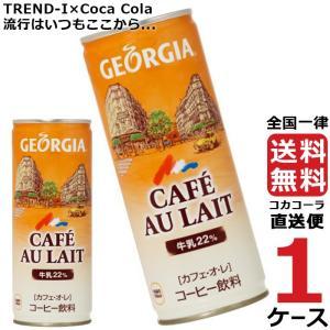 ジョージアカフェ・オ・レ 250g缶 1ケース × 30本 合計 30本 送料無料 コカコーラ社直送 最安挑戦|trend-i