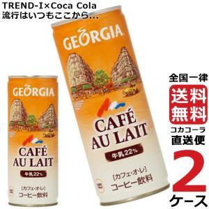ジョージアカフェ・オ・レ 250g缶 2ケース × 30本 合計 60本 送料無料 コカコーラ社直送 最安挑戦|trend-i