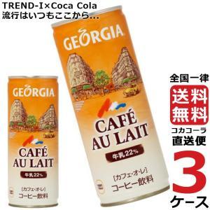 ジョージアカフェ・オ・レ 250g缶 3ケース × 30本 合計 90本 送料無料 コカコーラ社直送 最安挑戦|trend-i