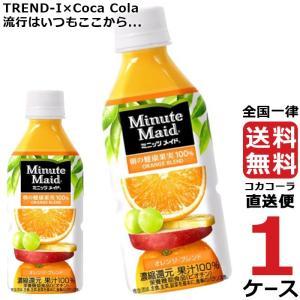 コカコーラ社製品 めざせ最安、激安セールに挑戦中 送料無料  バレンシアオレンジに抗疲労効果のあるΒ...