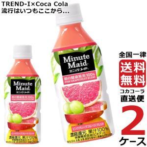 コカコーラ社製品 めざせ最安、激安セールに挑戦中 送料無料  美容におすすめの健康成分であるリコピン...