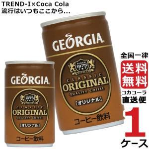 ジョージアオリジナル 160g缶 1ケース × 30本 合計 30本 送料無料 コカコーラ社直送 最安挑戦|trend-i