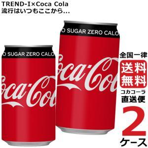 """コカコーラ社製品 めざせ最安、激安セールに挑戦中 送料無料  """"コカ・コーラならではのおいしさ はじ..."""