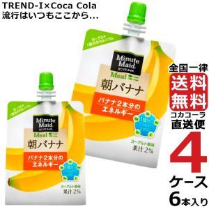 コカコーラ社製品 めざせ最安、激安セールに挑戦中 送料無料  朝食代わりに最適なフルーツ2個分の栄養...