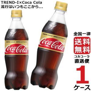 """コカコーラ社製品 めざせ最安、激安セールに挑戦中 送料無料  """"コカ・コーラならではのおいしさ、はじ..."""