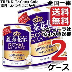 紅茶花伝 ロイヤルミルクティー 280g 缶 【 2ケース ...