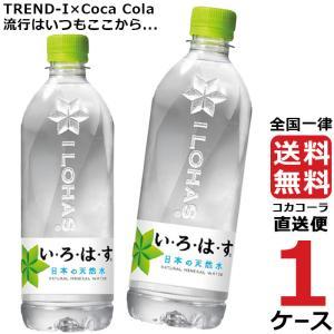 いろはす 555ml ペットボトル 【 1ケース × 24本 】 送料無料 コカコーラ社直送