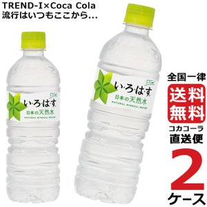 いろはす 555ml ペットボトル 【 2ケー...の関連商品3