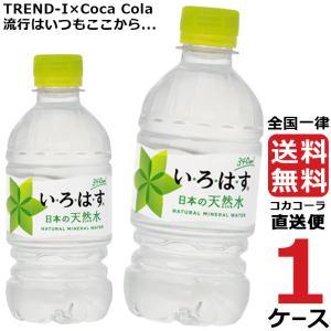 コカコーラ社製品 めざせ最安、激安セールに挑戦中 送料無料  厳選された日本の天然水  原材料: 水...