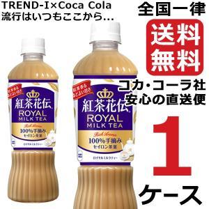"""コカコーラ社製品 めざせ最安、激安セールに挑戦中 送料無料  """"茶葉にもミルクにもこだわった、紅茶香..."""
