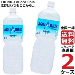 コカコーラ社製品 めざせ最安、激安セールに挑戦中 送料無料  渇いたからだに必要なミネラル、燃焼系カ...