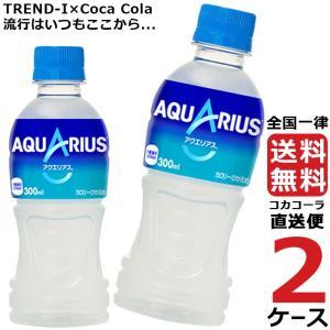 コカコーラ社製品 めざせ最安、激安セールに挑戦中 送料無料  渇いたからだに必要なミネラル、アミノ酸...